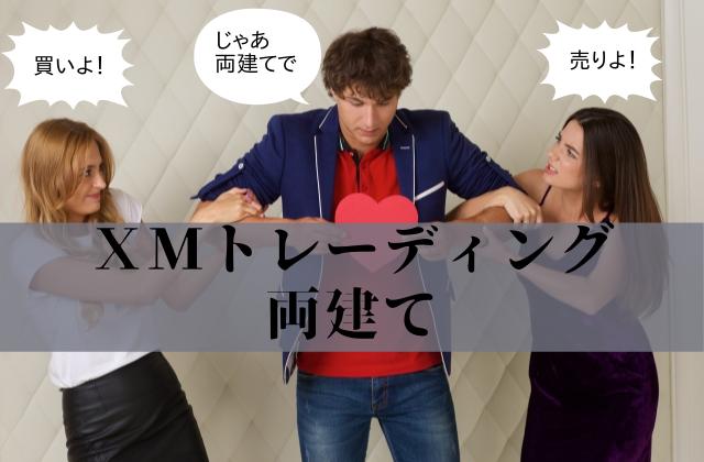 【メリット有り!】XMの両建てのメリットと禁止の場合を紹介