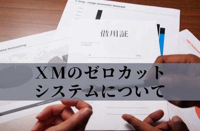 XMのゼロカットはFXで借金を負いたくない人におすすめのシステム
