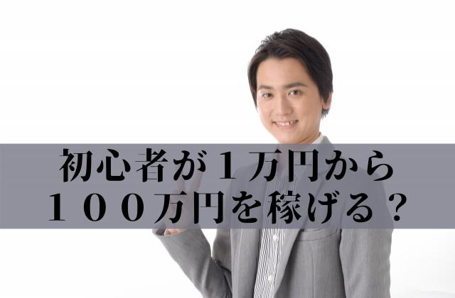FX初心者が1万円でXMにチャレンジして100万円稼げる?