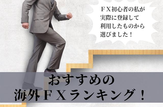 5万円からでも安心して始められるおすすめの海外FXランキング